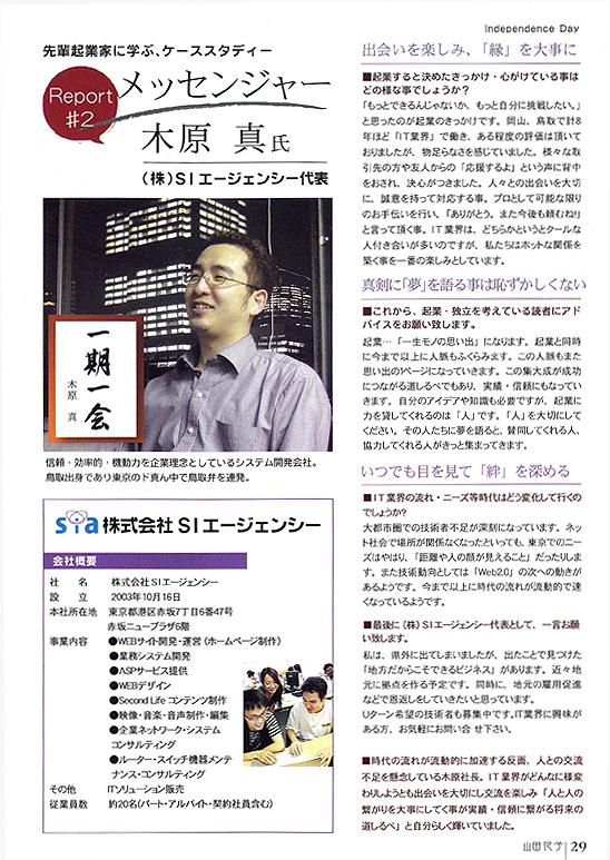 山田花子 no.2 2007年11月号