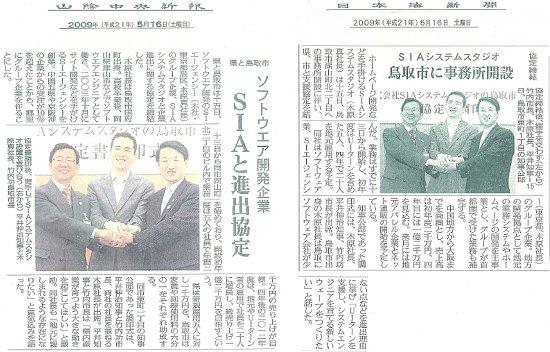 日本海新聞、山陰中央新報、朝日新聞、読売新聞