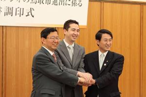 鳥取県・鳥取市・SIAシステムスタジオ 三者での協定書の調印