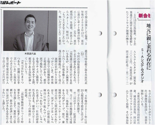 日本経済新聞(中四国版)へ「鳥取市に開発拠点」