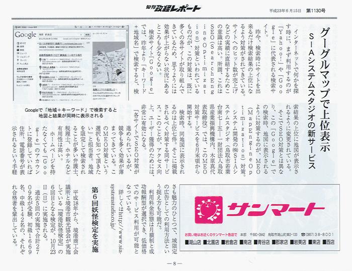 政経レポート(MEO紹介記事SIASS)