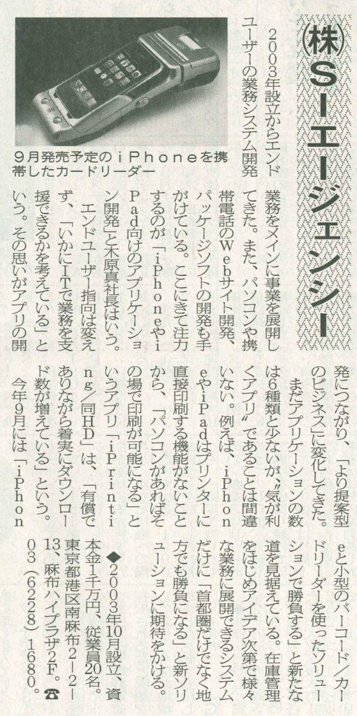 日本情報産業新聞「挑戦つづくIT企業」