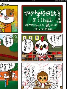 「マスク小学校日誌」のアプリ版