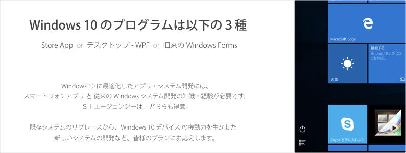 Windows 10 アプリ開発