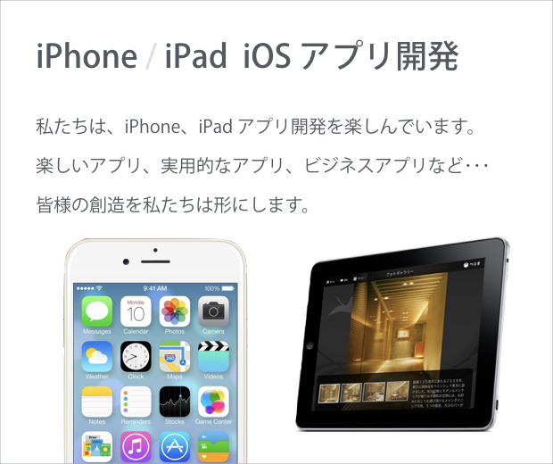 iPhone / iPad iOS アプリ開発