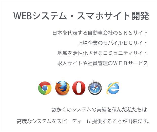 WEBシステム・スマホサイト開発