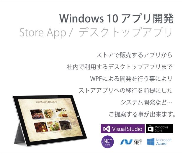 Windows 10 アプリ開発 Store App / デスクトップアプリ