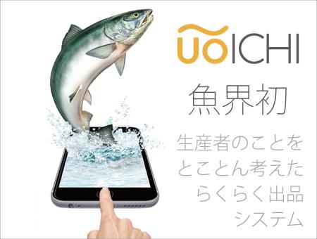 UOICHI 鮮魚お取り寄せサービス