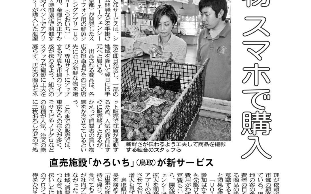 2016年10月17日(月曜日)【新聞】日本海新聞 6面