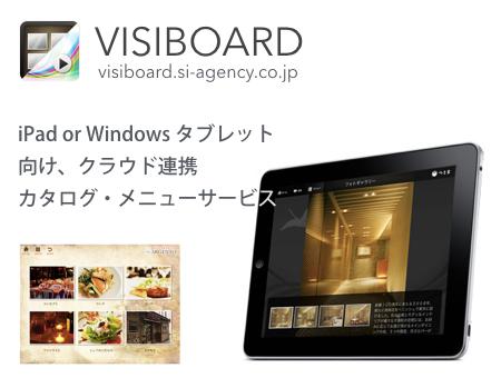VISIBOARD デジタルサイネージ