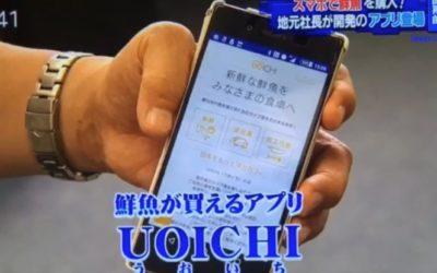 2016年10月20日(木曜日)【テレビ】山陰放送 テレポート山陰