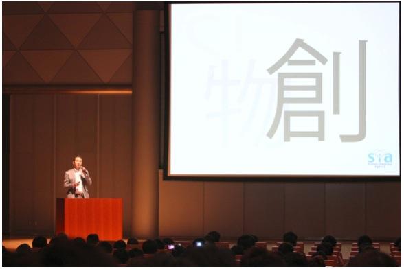 起業家スーパーカンファレンス2014