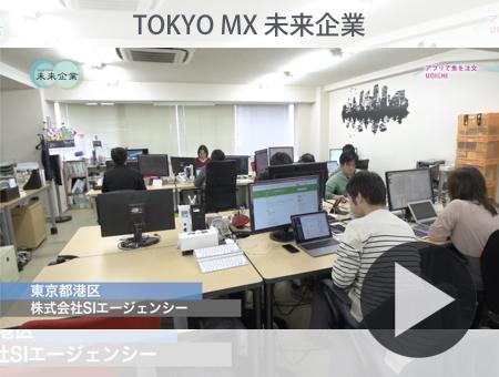 未来企業 TOKYO MX