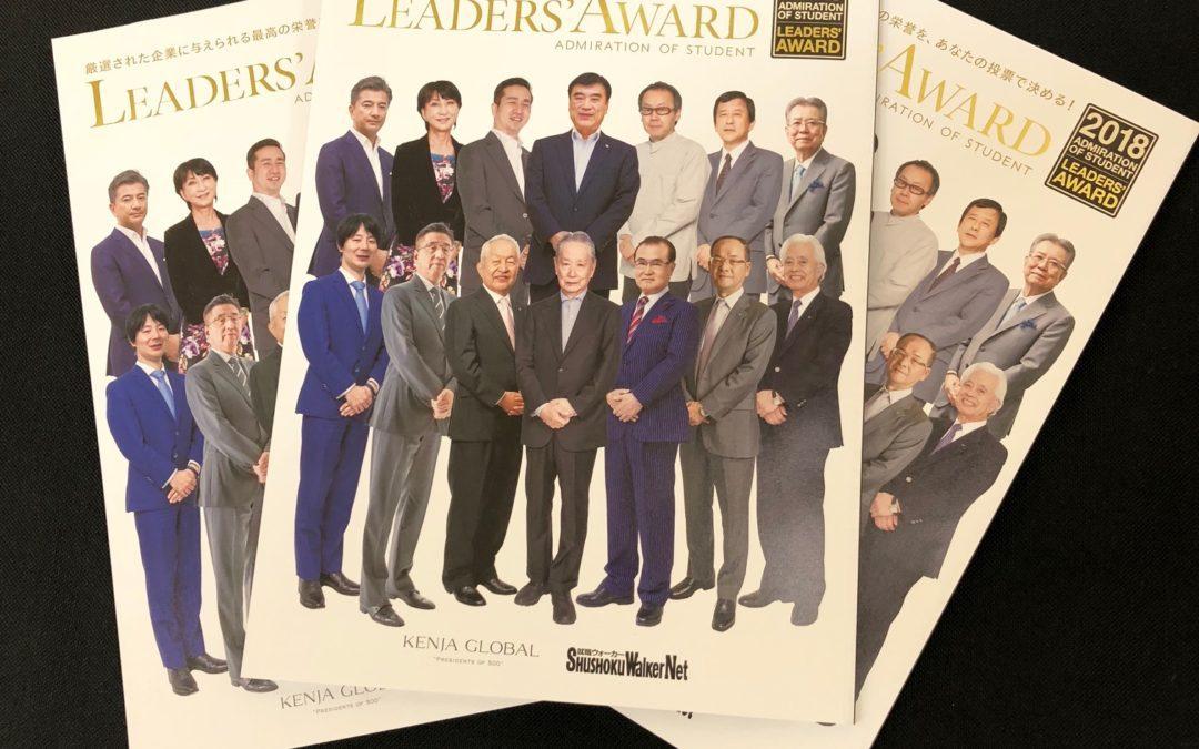 LEADERS' AWARD2018に弊社がノミネートされました