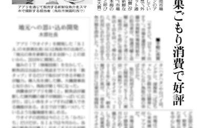 読売新聞(鳥取版)2021年3月8日に「UOICHI」が掲載