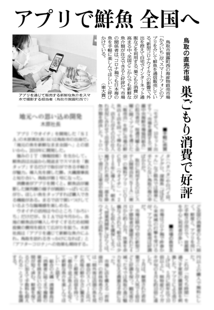 読売新聞掲載 UOICHI アプリで鮮魚 全国へ